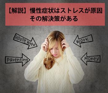 解説:慢性症状はストレスが原因、その解決策がある