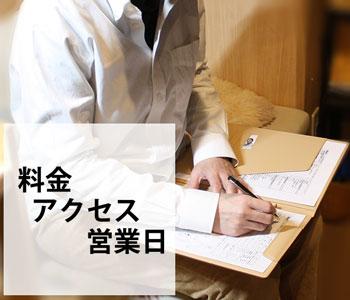 料金・アクセス・営業日