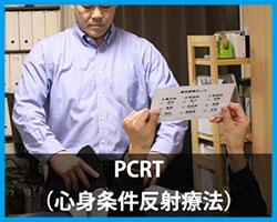 心身条件反射療法(PCRT)治療の説明ページ