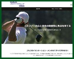 ゴルファーズクリニックページ