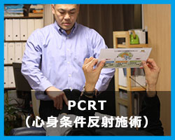 心身条件反射施術(PCRT)施術の説明ページ